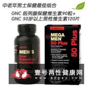 中年男性的营养和保健